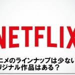 Netflix アニメのラインナップは少ない?オリジナル作品はある?