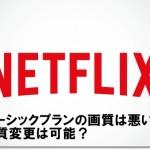 Netflix ベーシックの画質は悪い?画質変更は可能?