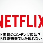 Netflix 4K画質のコンテンツ数は?4K対応機器でしか観れない?