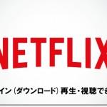 Netflixはオフライン(ダウンロード)再生・視聴できる?
