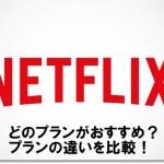Netflix どのプランがおすすめ?プランの違いを比較!