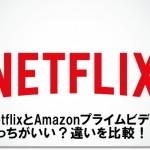 NetflixとAmazonプライムビデオ どっちがいい?違いを比較!