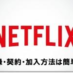 Netflixの登録・契約・加入方法は簡単?