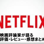 Netflix 映画評論家が語る評価・レビュー・感想まとめ