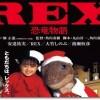 映画『REX 恐竜物語』あらすじネタバレ結末と感想