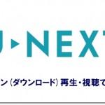 U-NEXTはオフライン(ダウンロード)再生・視聴できる?
