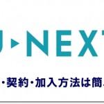 U-NEXTの登録・契約・加入方法は簡単?
