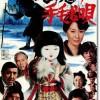 映画『悪魔の手毬唄(1977)』あらすじネタバレ結末と感想