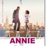 映画『ANNIE/アニー』あらすじネタバレ結末と感想