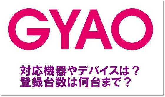 gyao  firefox