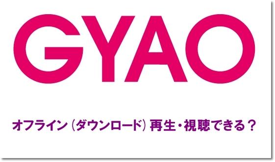 GyaO!ダンロードの最適方法(Yahoo動画保存)