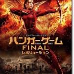 「ハンガー・ゲーム FINAL レボリューション」あらすじネタバレ結末と感想