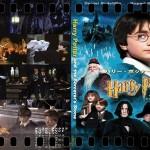 『ハリー・ポッターと賢者の石』あらすじ&ネタバレ考察・ストーリー解説