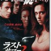 映画『ラストサマー2』あらすじネタバレ結末と感想
