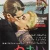 映画『めまい(1958)』あらすじネタバレ結末と感想