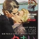 「めまい(1958)」あらすじネタバレ結末と感想