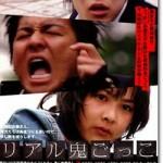 「リアル鬼ごっこ(2007)」あらすじネタバレ結末と感想