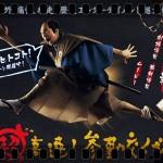 『超高速!参勤交代』あらすじ&ストーリー考察・解説
