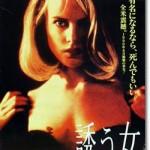 「誘う女(1995)」あらすじネタバレ結末と感想