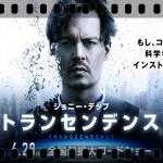 『トランセンデンス』あらすじ&ネタバレ考察・ストーリー解説