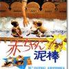 映画『赤ちゃん泥棒』あらすじネタバレ結末と感想