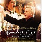 映画『ボーイ・ソプラノ ただひとつの歌声』あらすじネタバレ結末と感想