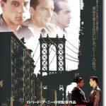 「ブロンクス物語 愛につつまれた街」あらすじネタバレ結末と感想