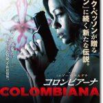 映画『コロンビアーナ』あらすじネタバレ結末と感想