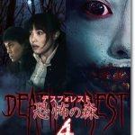 「デスフォレスト 恐怖の森4」あらすじネタバレ結末と感想