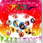 映画『ヘアスプレー(2007)』あらすじネタバレ結末と感想