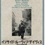 映画『インサイド・ルーウィン・デイヴィス 名もなき男の歌』あらすじネタバレ結末と感想