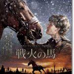 映画『戦火の馬』あらすじネタバレ結末と感想