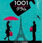 「1001グラム ハカリしれない愛のこと」あらすじネタバレ結末と感想