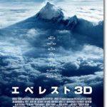 「エベレスト 3D」あらすじネタバレ結末と感想