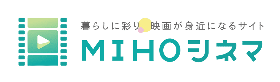 MIHOシネマ