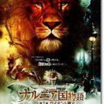 「ナルニア国物語 第1章 ライオンと魔女」あらすじネタバレ結末と感想
