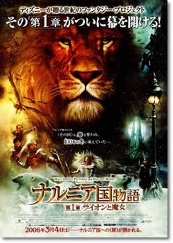 「ナルニア国物語 第1章 ライオンと魔女」のネタバレあらすじ結末