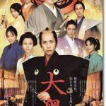 映画『大奥(2010)』あらすじネタバレ結末と感想