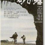 「砂の器(1974)」あらすじネタバレ結末と感想