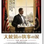 映画『大統領の執事の涙』あらすじネタバレ結末と感想