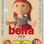 「ベラ bella」あらすじネタバレ結末と感想