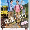 映画『僕達急行 A列車で行こう』あらすじネタバレ結末と感想