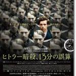 「ヒトラー暗殺、13分の誤算」あらすじネタバレ結末と感想