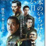 映画『日本のいちばん長い日(2015)』あらすじネタバレ結末と感想
