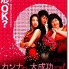 映画『カンナさん大成功です!』あらすじネタバレ結末と感想