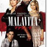 映画『マラヴィータ』あらすじネタバレ結末と感想