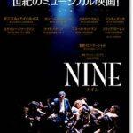 映画『NINE』あらすじネタバレ結末と感想