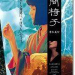 「人間椅子(1997)」あらすじネタバレ結末と感想