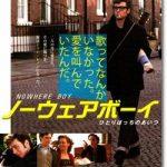 映画『ノーウェアボーイ ひとりぼっちのあいつ』あらすじネタバレ結末と感想