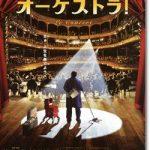 映画『オーケストラ!』あらすじネタバレ結末と感想